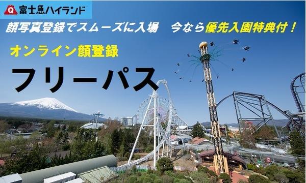 富士急ハイランド フリーパス /1 day pass ticket(オンライン顔登録) イベント画像1