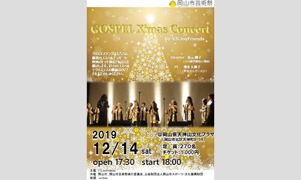 GOSPEL X'mas Concert byY.S.JoyFriends イベント画像1