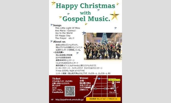 GOSPEL X'mas Concert byY.S.JoyFriends イベント画像2