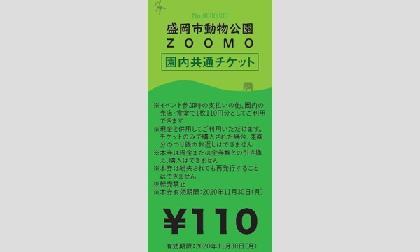 盛岡市動物公園ZOOMO園内共通チケット イベント画像1
