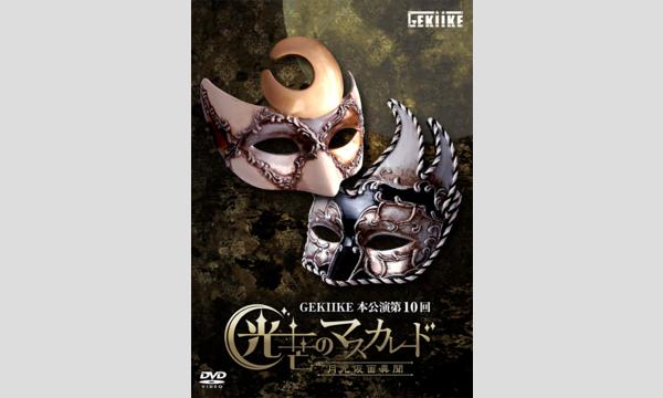 【1部】GEKIIKE本公演第10回「光芒のマスカレードー月光仮面異聞-」DVDリリースイベント イベント画像1