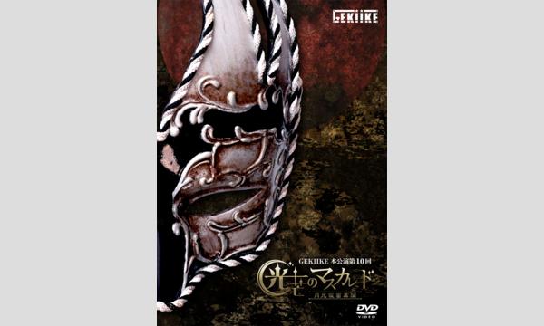 【3部】GEKIIKE本公演第10回「光芒のマスカレードー月光仮面異聞-」DVDリリースイベント イベント画像1
