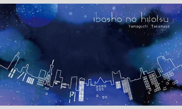 山口貴正 生配信ライブ 「ibasho no hitotsu」
