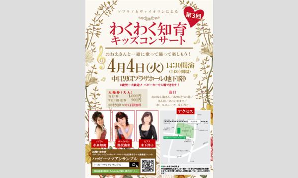 ソプラノとヴァイオリンによる第3回わくわく知育キッズコンサート in東京イベント