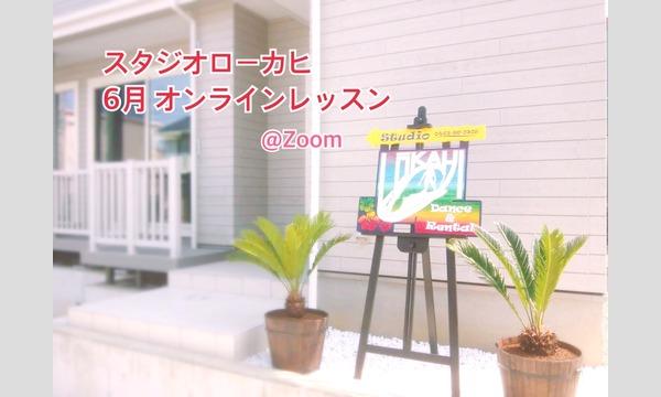 【オンライン】Studio Lōkahi 6月オンラインレッスン イベント画像1