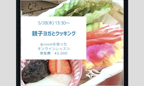 【オンライン】Studio Lōkahi お家時間応援!親子ヨガ&クッキングの会 イベント画像1