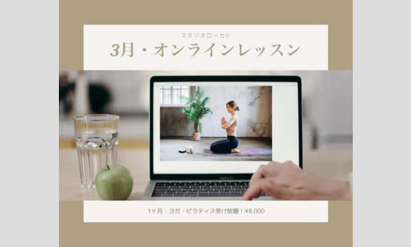 【オンライン】Studio Lōkahi 3月オンラインレッスンヨガ・ピラティス受け放題! イベント画像1