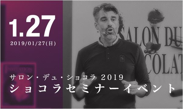 1/27(日)サロン・デュ・ショコラ2019 東京会場イベント ショコラセミナー イベント画像1