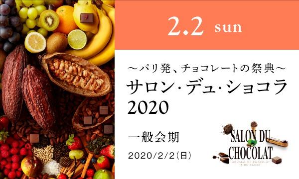 2/2(日) 一般会期 サロン・デュ・ショコラ2020東京会場 入場チケットイベント