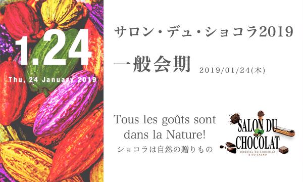 1/24(木) 一般会期 サロン・デュ・ショコラ2019東京会場 入場チケット イベント画像1