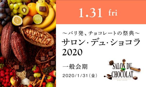 1/31(金) 一般会期 サロン・デュ・ショコラ2020東京会場 入場チケット イベント画像1