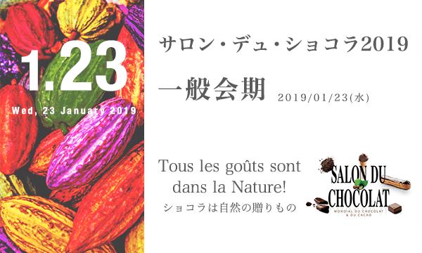 1/23(水) 一般会期 サロン・デュ・ショコラ2019東京会場 入場チケット イベント画像1