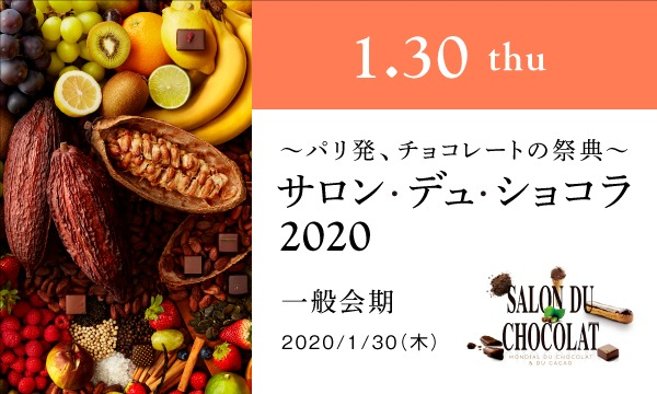 1/30(木) 一般会期 サロン・デュ・ショコラ2020東京会場 入場チケット イベント画像1