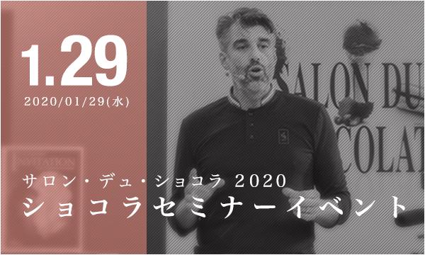 1/29(水)サロン・デュ・ショコラ2020 東京会場イベント ショコラセミナー イベント画像1