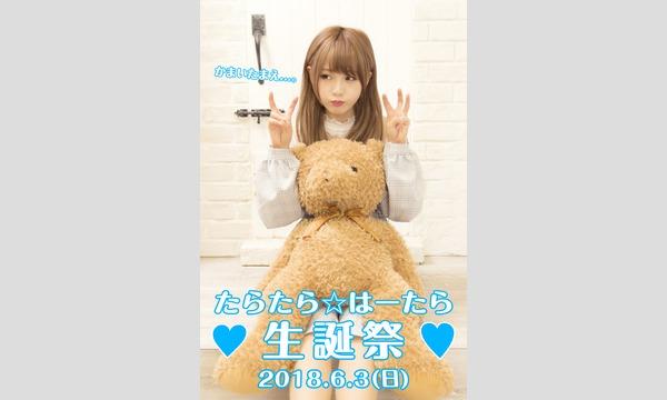 今年もタラタラ☆はーたら生誕祭 イベント画像1