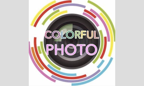 7月15日(日)開催 カラフルフォト撮影会 イベント画像1