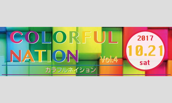 10月21日開催!COLORFUL NATION Vol.4 @Shibuya NoStyle イベント画像1