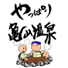 亀山温泉ホテルのイベント