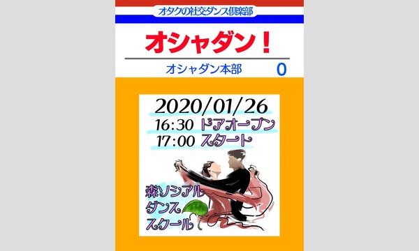【オシャダン】アニソンダンスパーティーvol.0【オタクの社交ダンス倶楽部】 イベント画像1