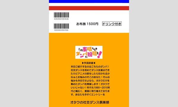 【オシャダン】アニソンダンスパーティーvol.0【オタクの社交ダンス倶楽部】 イベント画像2