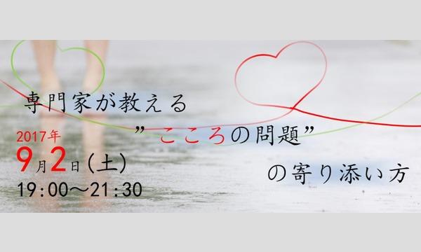 """専門家が教える""""こころの問題""""の寄り添い方 in東京イベント"""