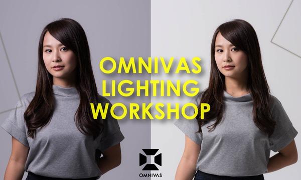 【試して分かるライティング講座】これから始めるモノブロックストロボとモデルライティング イベント画像1
