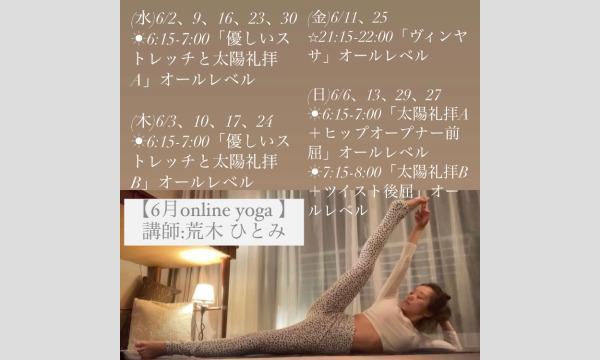 【6月online yoga 】講師:荒木ひとみ イベント画像1