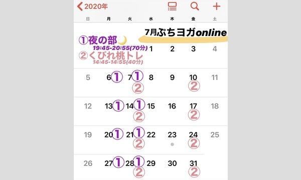 荒木ひとみ 7月ぷちヨガonline〈オールレベル〉 イベント画像2