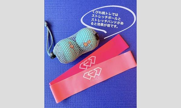 荒木ひとみ 7月ぷちヨガonline〈オールレベル〉 イベント画像3