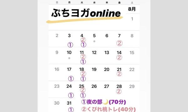[コピー]荒木ひとみ 8月ぷちヨガonline〈オールレベル〉 イベント画像2
