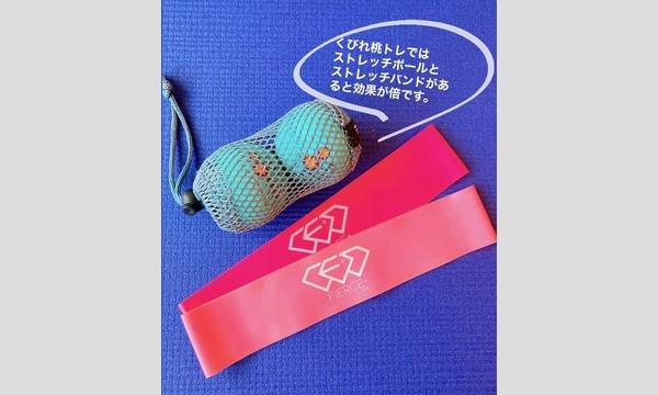 [コピー]荒木ひとみ 8月ぷちヨガonline〈オールレベル〉 イベント画像3