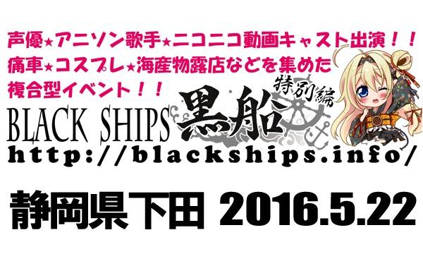 BlackShips-黒船-特別編 イベント画像1