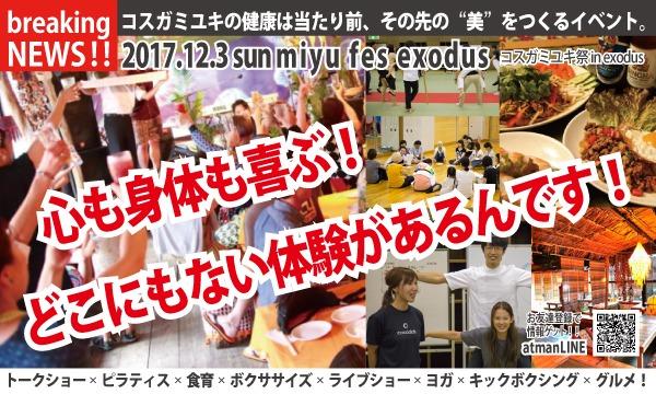 コスガミユキ祭 in exodus in大阪イベント