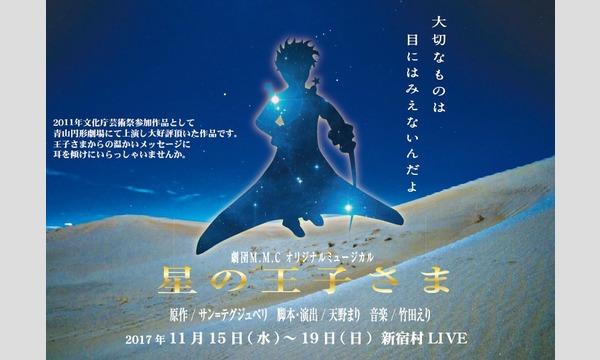 劇団M.M.Cオリジナルミュージカル『星の王子さま』 in東京イベント