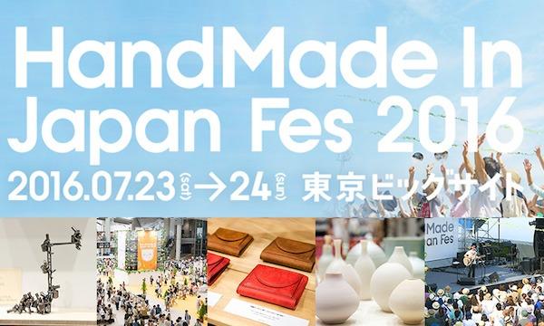 ハンドメイドインジャパンフェス2016 イベント画像1