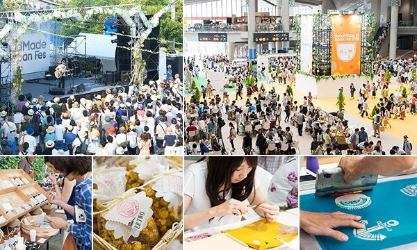 ハンドメイドインジャパンフェス2016 イベント画像2