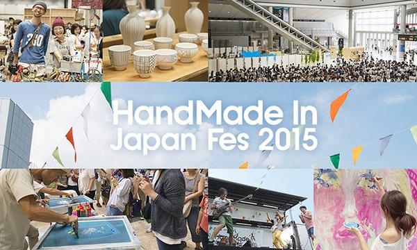 日本最大級のクリエイターの祭典 ハンドメイドインジャパンフェス2015(東京ビッグサイト) イベント画像1