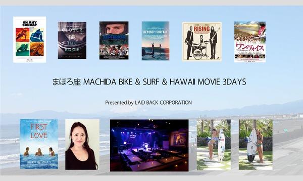 まほろ座 MACHIDA BIKE & SURF & HAWAII MOVIE 3DAYS イベント画像1