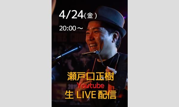 瀬戸口正樹生LIVE配信vol.3 イベント画像1