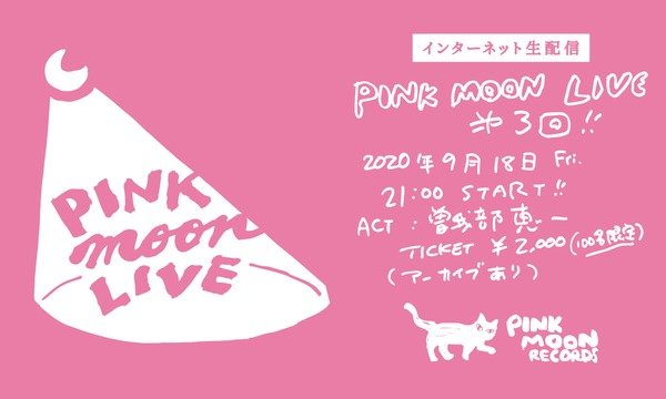 PINK MOON LIVE 第3回 イベント画像1