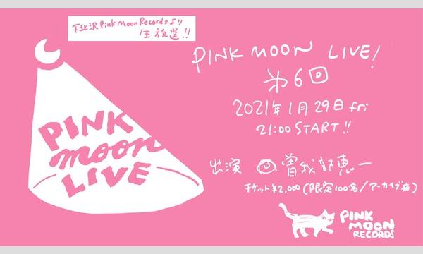 PINK MOON LIVE 第6回 イベント画像1