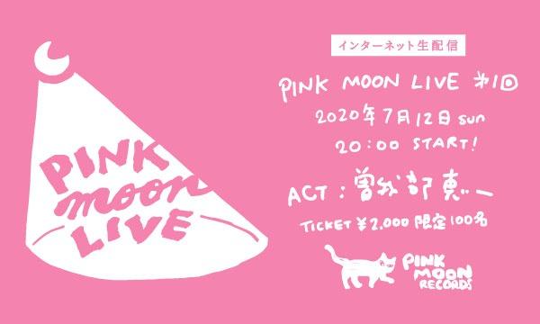 PINK MOON LIVE 第1回 イベント画像1