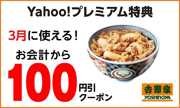 3月に使える!吉野家100円引クーポンイベント