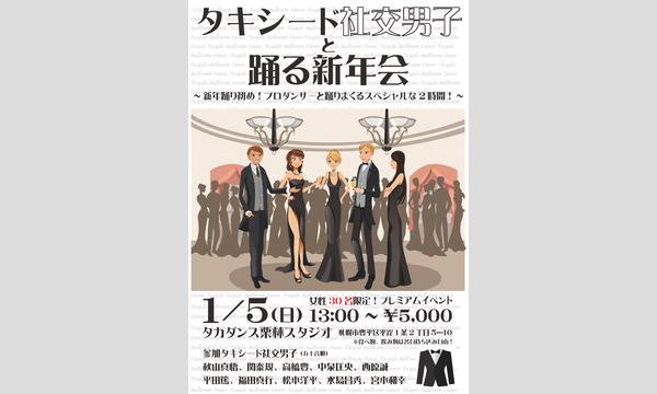 タキシード社交男子と踊る新年会 イベント画像1