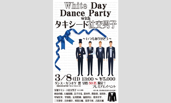 White Day Dance Party with タキシード社交男子 イベント画像1