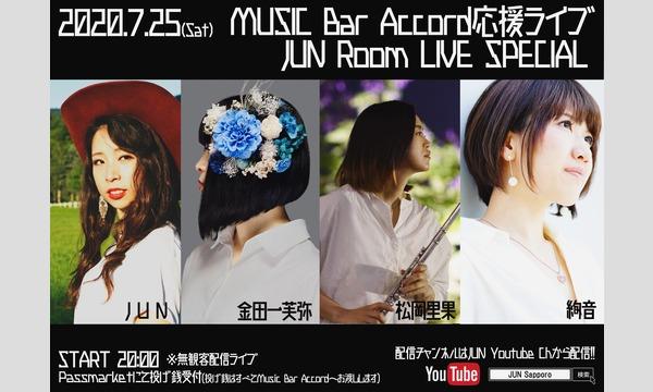 MUSIC BAR ACCORD応援ライブ  JUN ROOM LIVE SPECIAL イベント画像1