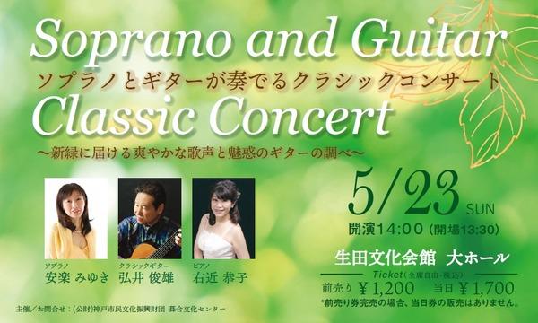 【中止】ソプラノとギターが奏でるClassic Concert イベント画像1