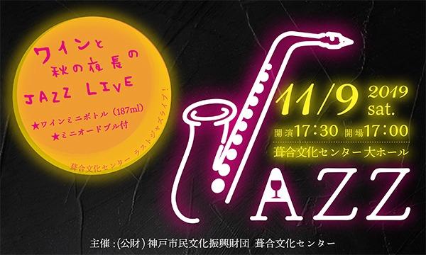 ワインと秋の夜長のJAZZ LIVE イベント画像1