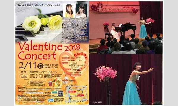 みんなで歌おう!バレンタインコンサート in兵庫イベント