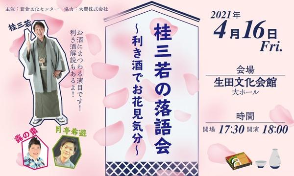 桂三若の落語会~利き酒でお花見気分~ イベント画像1
